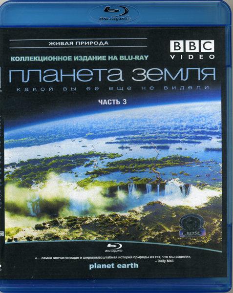 BBC Планета Земля какой вы ее еще не видели 3 Часть (Blu-ray)* на Blu-ray
