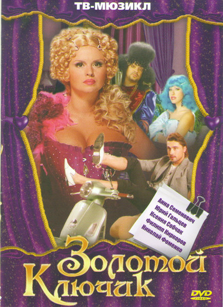 Золотой ключик на DVD