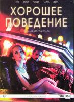 Хорошее поведение 2 Сезон (10 серий) (2 DVD)
