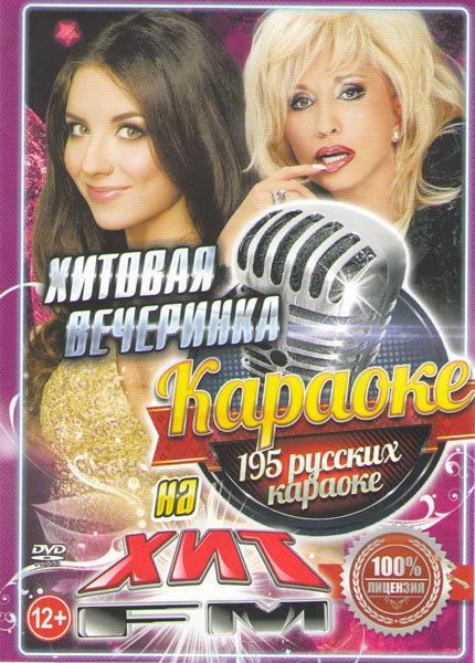 Караоке Хитовая вечеринка на хит fm 195 русских караоке