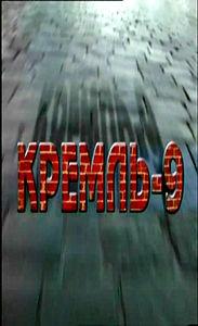 Кремль-9. Часть 1 (4 dvd) на DVD