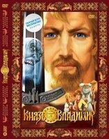 Князь Владимир на DVD