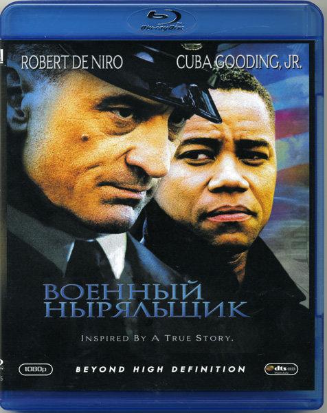 Военный ныряльщик (Blu-ray) на Blu-ray