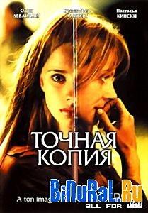 Точная копия  на DVD