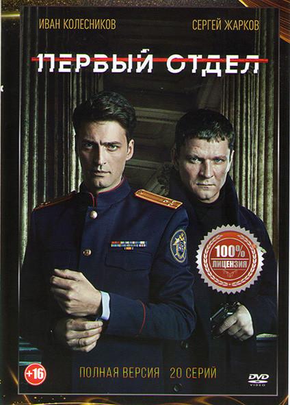 Первый отдел (20 серий) на DVD