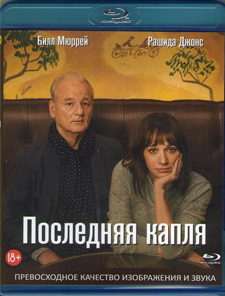 Последняя капля (Blu-ray)* на Blu-ray