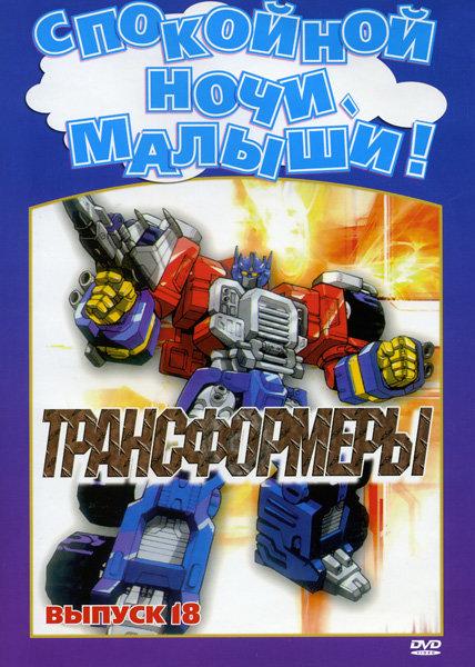Трансформеры 18 выпуск (12 серий) на DVD
