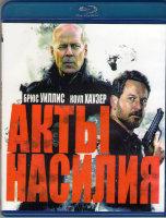 Акты насилия (Акт мести) (Blu-ray)