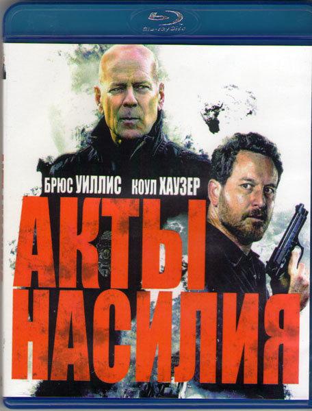 Акты насилия (Акт мести) (Blu-ray)*