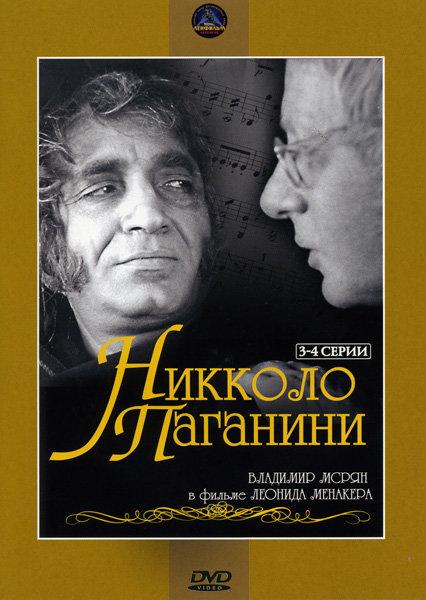 Никколо Паганини (1-4 серии на 2 DVD) на DVD