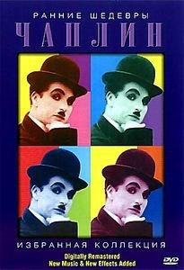 Чарли Чаплин: ранние шедевры на DVD