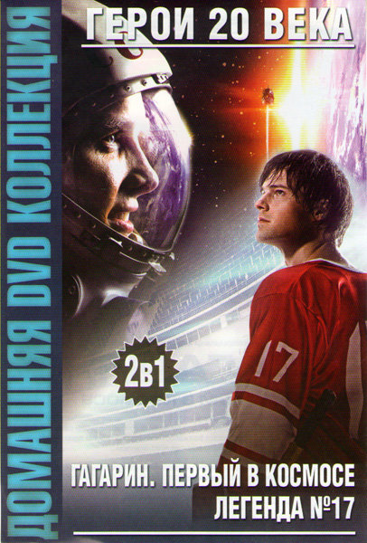 Гагарин Первый в космосе / Легенда 17 на DVD