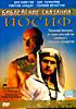 Библейские сказания Иосиф на DVD