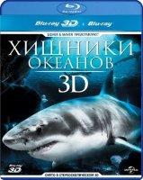 Хищники океанов 3D+2D (Blu-ray)