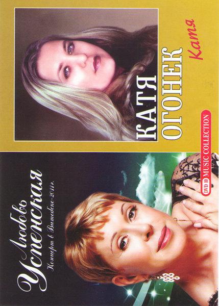 Люба Успенская Концерт в Витебске 2011 / Катя Огонек Катя на DVD
