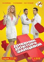 Дневник доктора Зайцевой (17-24 серии) (2 DVD)