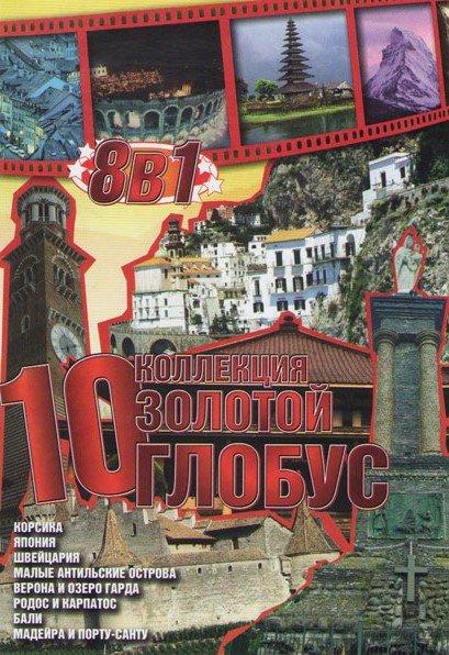 Коллекция Золотой глобус 10 (Корсика / Япония / Швейцария / Малые Антильские острова / Верона и озеро Гарда / Родос и Карпатос / Бали / Мадейра и Порт на DVD