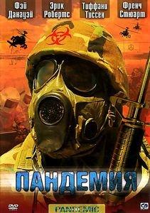 Пандемия  на DVD
