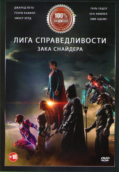 Лига справедливости Зака Снайдера* на DVD