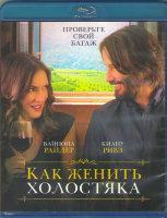 Как женить холостяка (Blu-ray)
