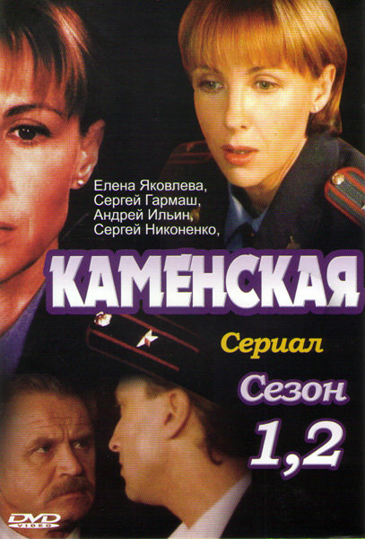 Каменская 1,2 Сезоны (32 серии)
