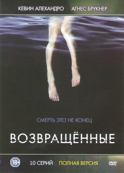 Возвращенные 1 Сезон (10 серий) на DVD