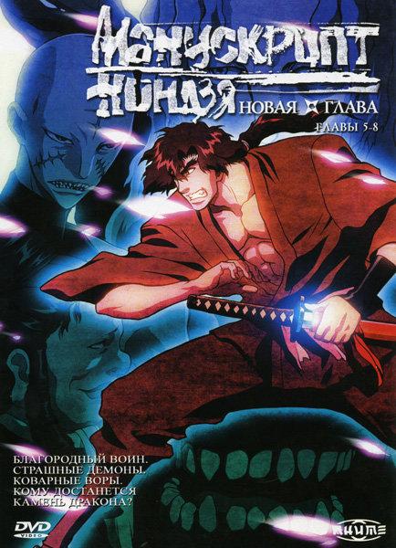 Манускрипт ниндзя Новая глава (Главы 5-8)  на DVD