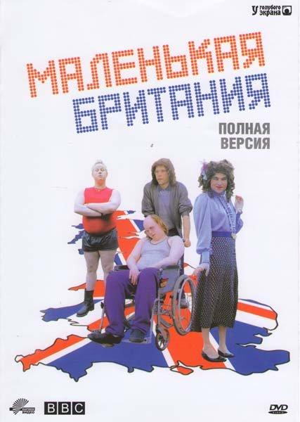 Маленькая британия 1,2,3 Сезоны на DVD