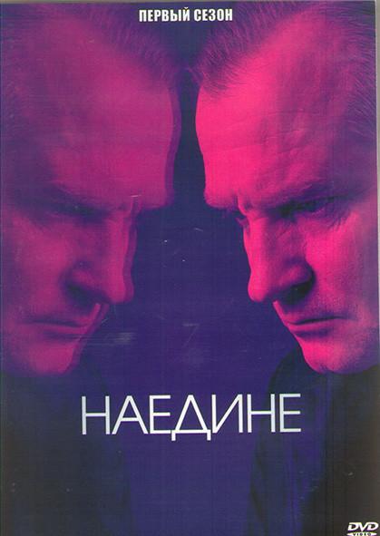 Наедине 1 Сезон (8 серий) (2DVD) на DVD