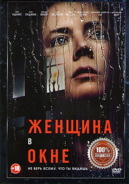 Женщина в окне на DVD