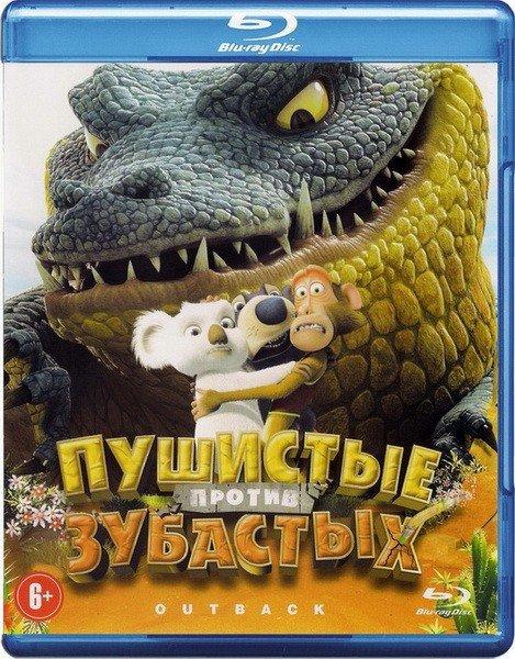 Пушистые против зубастых 3D+2D (Blu-ray)