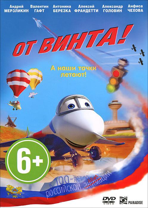 От винта  на DVD
