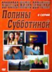 Взрослая жизнь девчонки Полины Субботиной (8 серий)
