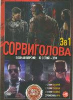 Сорвиголова 1,2,3 Сезоны (39 серий)