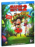 Облачно возможны осадки Месть ГМО 3D+2D (Blu-ray)