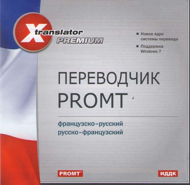 X-Translator Premium Переводчик Promt Французско-русский/Русско-французский (PC CD)