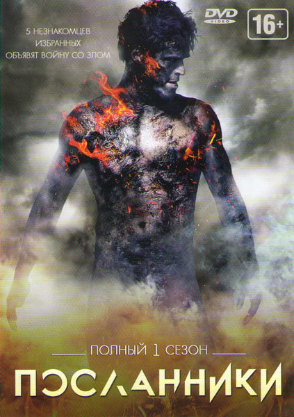 Посланники 1 Сезон (13 серий) на DVD