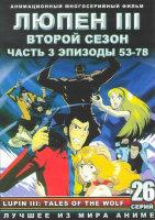 Люпен 3 2 Сезон 3 Часть (53-78 серии) (2 DVD)