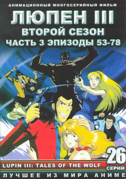 Люпен 3 2 Сезон 3 Часть (53-78 серии) (2 DVD) на DVD