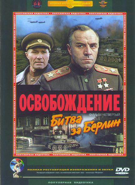 Освобождение Фильм 4 Битва за Берлин* на DVD