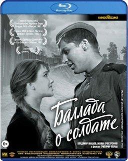 Баллада о солдате (Blu-ray)* на Blu-ray