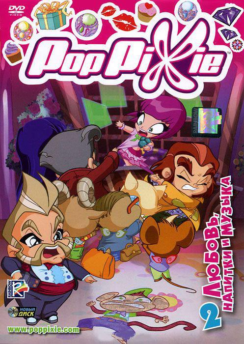 PopPixie 2 Выпуск Любовь напитки и музыка (7 серий) на DVD