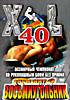 Всемирный чемпионат по рукопашным боям без правил. Знаменитый восьмиугольник 40 на DVD