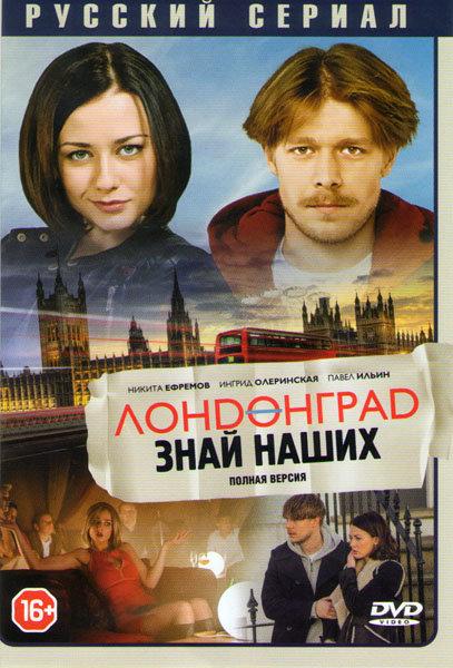 Лондонград Знай наших (16 серий) на DVD