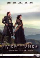 Чужестранка 4 Сезон (13 серий) (2 DVD)