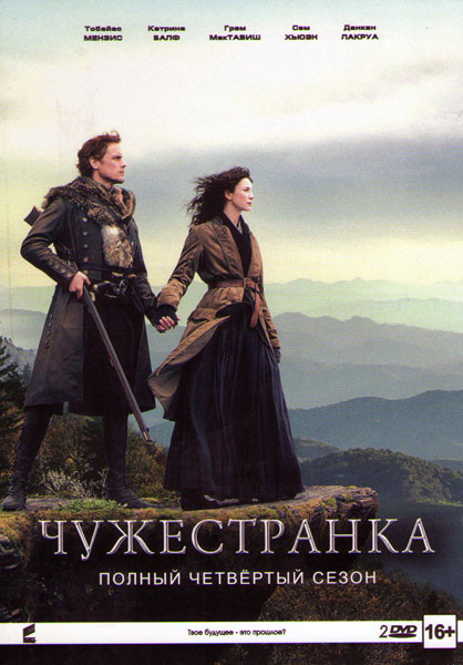 Чужестранка 4 Сезон (13 серий) (2 DVD) на DVD