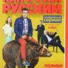 Как я стал русским (20 серий) на DVD