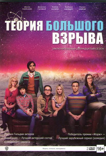 Теория большого взрыва 12 Сезон (24 серии) (2 DVD) на DVD