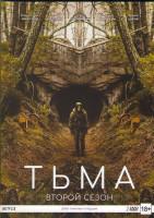 Тьма 2 Сезон (8 серий) (2 DVD)