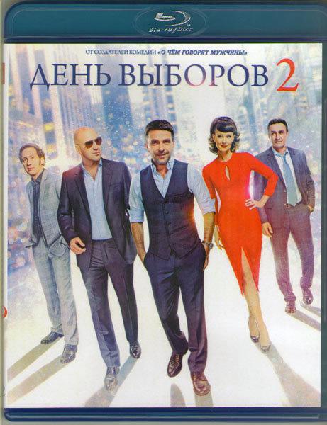 День выборов 2 (Blu-ray) на Blu-ray